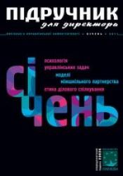 """Журнал """"Підручник для директора"""" №01/2011"""