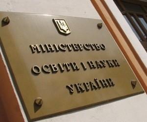 Міністерство освіти продовжує роботу з удосконалення змісту норм законодавства про вищу освіту