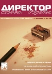 """Журнал """"Директор школи. Україна"""" №9/2008"""