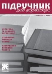 """Журнал """"Підручник для директора"""" №9/2008"""