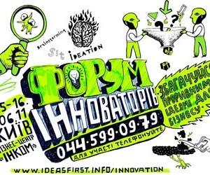 У Києві відбудеться форум інновацій для бізнесу