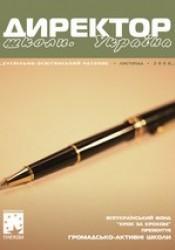 """Журнал """"Директор школи. Україна"""" №11/2008"""