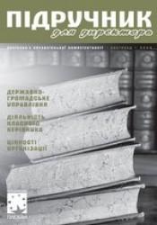 """Журнал """"Підручник для директора"""" №11/2008"""