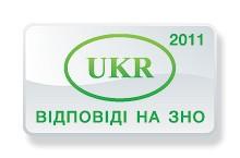 Відповіді на ЗНО з української мови та літератури 2011 року (І сесія)