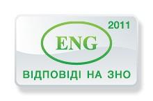 Відповіді на ЗНО з англійської мови 2011 року
