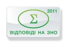 Відповіді на ЗНО з математики 2011 року