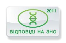 Відповіді на ЗНО з біології 2011 року