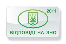 Відповіді на ЗНО з історії України 2011 року