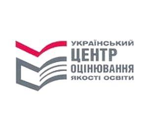 Інформаційна кампанія для учасників ЗНО пройшла на належному рівні, - УЦОЯО