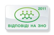 Відповіді на ЗНО з хімії 2011 року