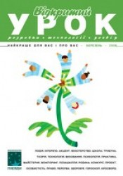"""Журнал """"Відкритий урок: розробки, технології, досвід"""" №3/2008"""