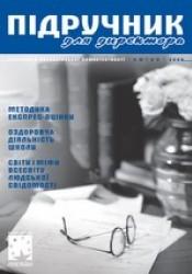 """Журнал """"Підручник для директора"""" №2/2008"""
