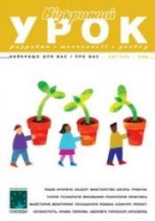 """Журнал """"Відкритий урок: розробки, технології, досвід"""" №4/2008"""