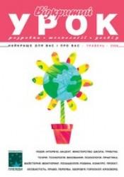 """Журнал """"Відкритий урок: розробки, технології, досвід"""" №5/2008"""