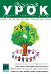 """Журнал """"Відкритий урок: розробки, технології, досвід"""" №7-8/2008"""