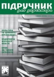 """Журнал """"Підручник для директора"""" №7-8/2008"""