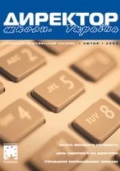 """Журнал """"Директор школи. Україна"""" №2/2008"""