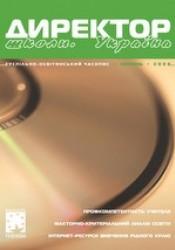 """Журнал """"Директор школи. Україна"""" №3/2008"""