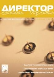 """Журнал """"Директор школи. Україна"""" №4/2008"""