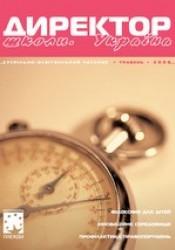 """Журнал """"Директор школи. Україна"""" №5/2008"""