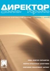 """Журнал """"Директор школи. Україна"""" №6/2008"""