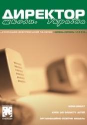 """Журнал """"Директор школи. Україна"""" №7-8/2008"""