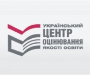 Оголошено Всеукраїнський конкурс розробників тестових завдань