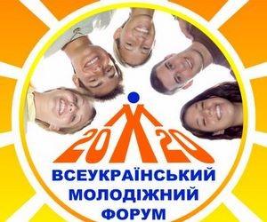 Всеукраїнський молодіжний форум розпочинає реєстрацію учасників