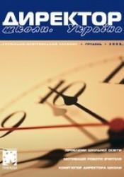 """Журнал """"Директор школи. Україна"""" №12/2008"""