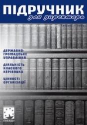 """Журнал """"Підручник для директора"""" №12/2008"""
