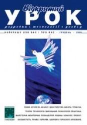 """Журнал """"Відкритий урок: розробки, технології, досвід"""" №12/2008"""