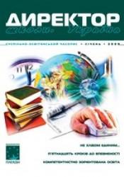"""Журнал """"Директор школи. Україна"""" №1/2009"""