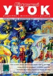 """Журнал """"Відкритий урок: розробки, технології, досвід"""" №1/2009"""