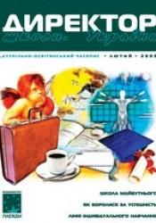 """Журнал """"Директор школи. Україна"""" №2/2009"""