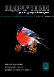 """Журнал """"Підручник для директора"""" №2/2009"""