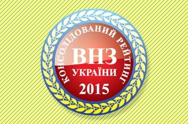 Консолідований рейтинг вузів України 2015 року