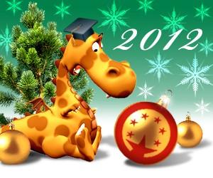 З Новим 2012 роком і Різдвом Христовим