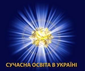 """Виставка """"Сучасна освіта в Україні - 2012"""" запрошує абітурієнтів"""