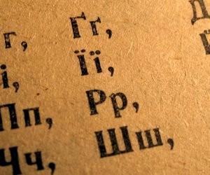 """Буква """"Ї"""" залишиться в українському алфавіті"""