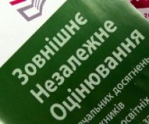 До початку ЗНО-2009 завершиться ревізія минулої вступної кампанії