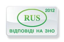 Завдання та відповіді на ЗНО з російської мови 2012 року