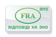 Завдання та відповіді на ЗНО з французької мови 2012 року