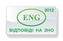Завдання та відповіді на ЗНО з англійської мови 2012 року