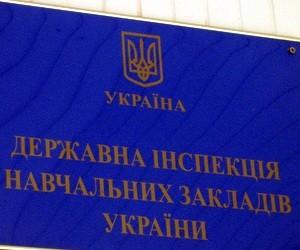 Держінспекцією навчальних закладів анульовано ліцензії ще трьох вузів