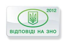 Завдання та відповіді на ЗНО з історії України 2012 року (ІІ сесія)