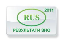 Російська мова. Результати ЗНО 2011 року