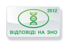 Завдання та відповіді на ЗНО з біології 2012 року