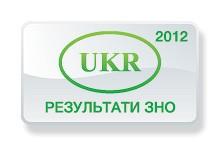 Українська мова і література. Результати ЗНО 2012 року