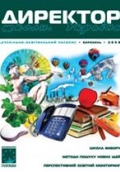 """Журнал """"Директор школи. Україна"""" №3/2009"""