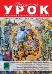 """Журнал """"Відкритий урок: розробки, технології, досвід"""" №3/2009"""